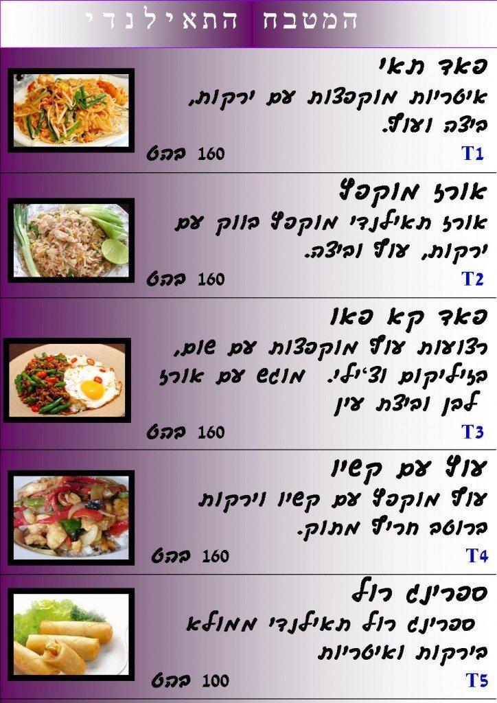 מסעדה ישראלית בתאילנד - מנות תאילנדיות