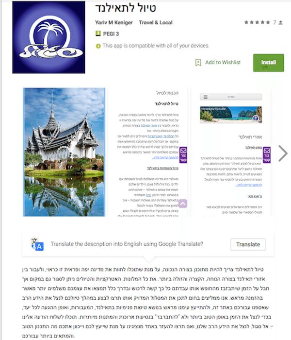 תמונת עמוד תאור אפליקציה טיול בתאילנד של סגול סוכנות נסיעות בתאילנד