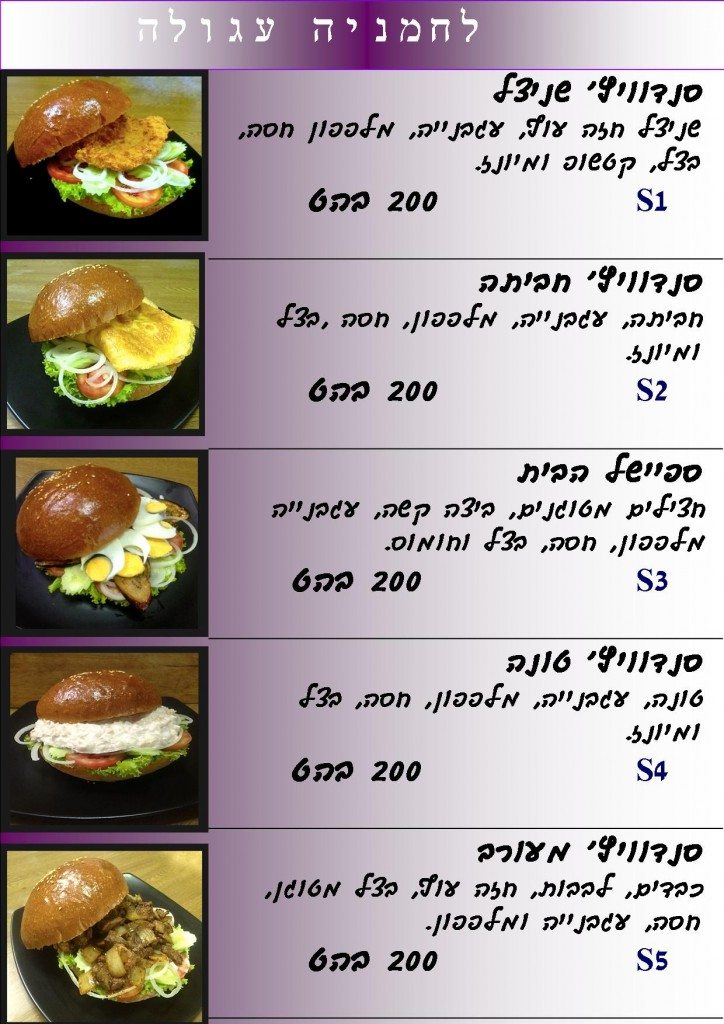 מסעדה ישראלית בתאילנד - סנדוויץ׳ או ג׳באטה