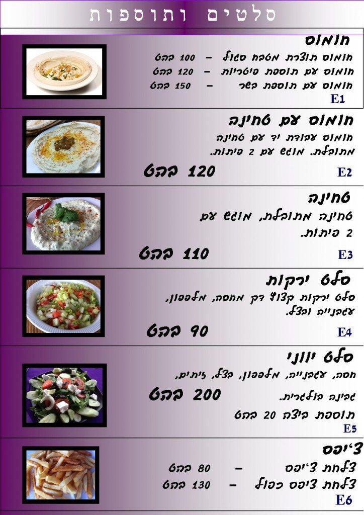 מסעדה ישראלית בתאילנד - סלטים ותוספות